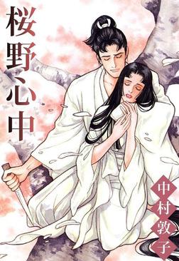 桜野心中-電子書籍