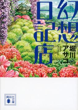 幻想日記店-電子書籍
