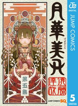 月華美刃 5-電子書籍