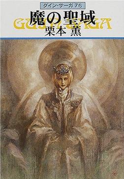 グイン・サーガ76 魔の聖域-電子書籍