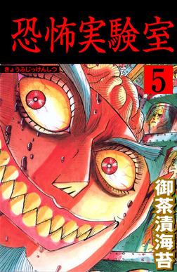 恐怖実験室5-電子書籍