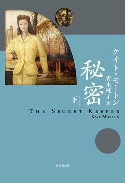 秘密 下-電子書籍