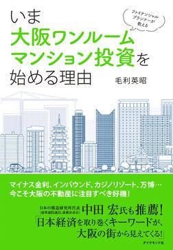 ファイナンシャルプランナーが教える いま大阪ワンルームマンション投資を始める理由-電子書籍