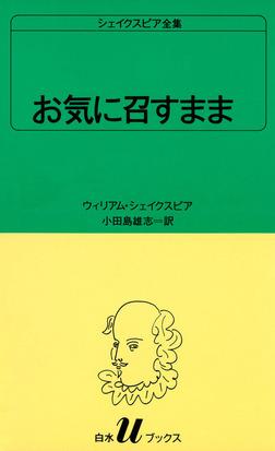 シェイクスピア全集 お気に召すまま-電子書籍