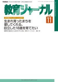 教育ジャーナル 2016年11月号Lite版(第1特集)