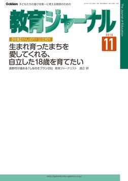 教育ジャーナル 2016年11月号Lite版(第1特集)-電子書籍