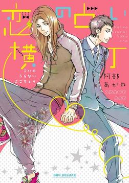 恋の占い横丁-電子書籍