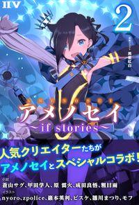 アメノセイ~ if stories ~ 2