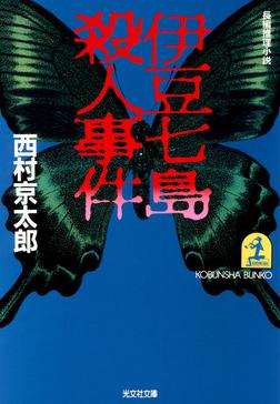 伊豆七島殺人事件-電子書籍