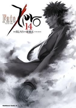 Fate/Zero(14)-電子書籍