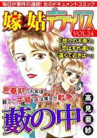 嫁と姑デラックス【アンソロジー版】vol.24 藪の中