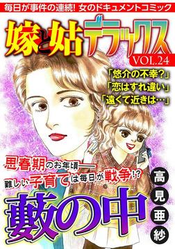 嫁と姑デラックス【アンソロジー版】vol.24 藪の中-電子書籍