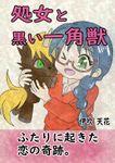 処女と黒い一角獣(1)