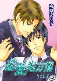 恋愛処方箋 Vol.9
