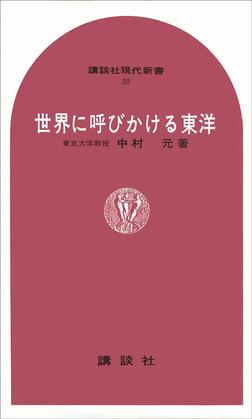 世界に呼びかける東洋-電子書籍