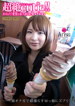 超絶cutie!! vol.7 Arisu-電子書籍