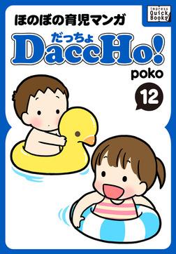 DaccHo!(だっちょ) 12 ほのぼの育児マンガ-電子書籍
