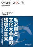 ワイルド・スワン(講談社+α文庫)