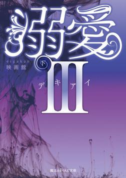 溺愛III[下]-電子書籍