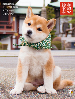 和風総本家十七代目豆助オフィシャルフォトブック-電子書籍