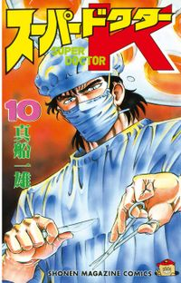 スーパードクターK(10)