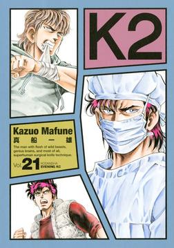 K2(21)-電子書籍