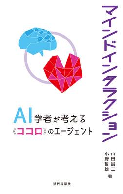 マインドインタラクション AI 学者が考える「ココロ」のエージェント-電子書籍