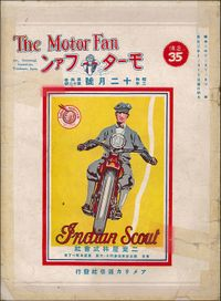 モーターファン 1928年 昭和03年 12月15日号