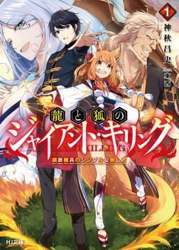 龍と狐のジャイアント・キリング 1.鋼鉄機兵のシンプルな倒し方-電子書籍