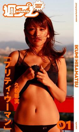 <週プレ PHOTO BOOK> 久松郁実「プリティ・ウーマン」-電子書籍