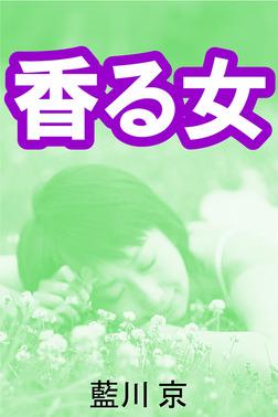 香る女-電子書籍