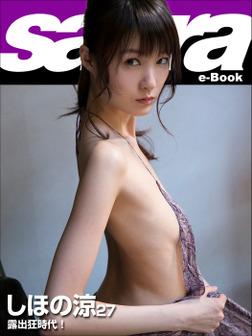 露出狂時代! しほの涼27 [sabra net e-Book]-電子書籍