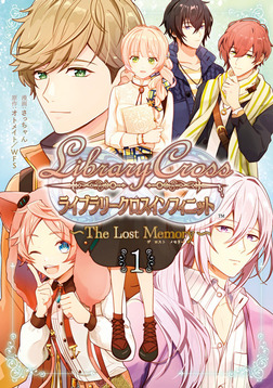 LibraryCross∞~The Lost Memory~: 1-電子書籍