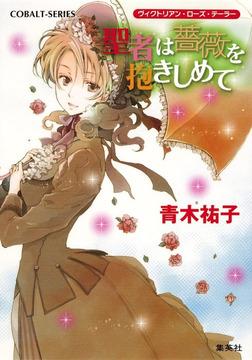 ヴィクトリアン・ローズ・テーラー26 聖者は薔薇を抱きしめて-電子書籍