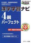漢字学習ナビ4級パーフェクト
