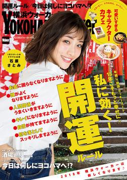 YokohamaWalker横浜ウォーカー 2018 1月号-電子書籍