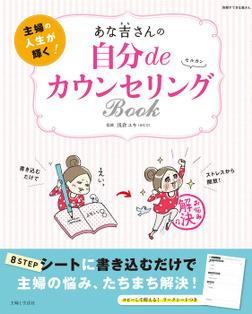 あな吉さんの自分deカウンセリングBOOK-電子書籍