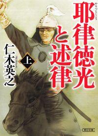 耶律徳光と述律(朝日文庫)
