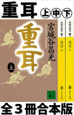 重耳 全3冊合本版-電子書籍