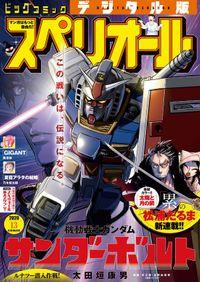 ビッグコミックスペリオール 2020年13号(2020年6月12日発売)