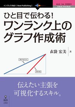 ひと目で伝わる! ワンランク上のグラフ作成術-電子書籍