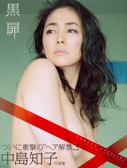 【電子版だけの特典カットつき!】中島知子写真集『黒扉 KOKUHI』-電子書籍