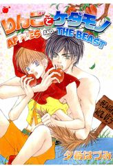 Apples and The Beast (Yaoi Manga), Volume 1