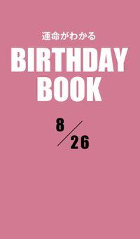 運命がわかるBIRTHDAY BOOK  8月26日