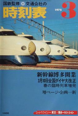 時刻表復刻版 1975年3月号-電子書籍