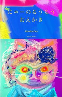 にゃーのるうるうおえかき-電子書籍