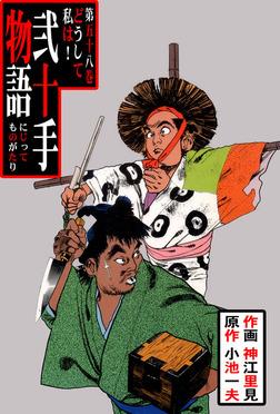 弐十手物語(58)-電子書籍