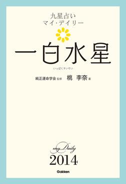 一白水星-電子書籍