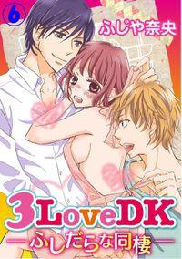 3LoveDK-ふしだらな同棲- 6巻
