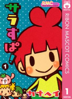 サラすぱ! 1-電子書籍
